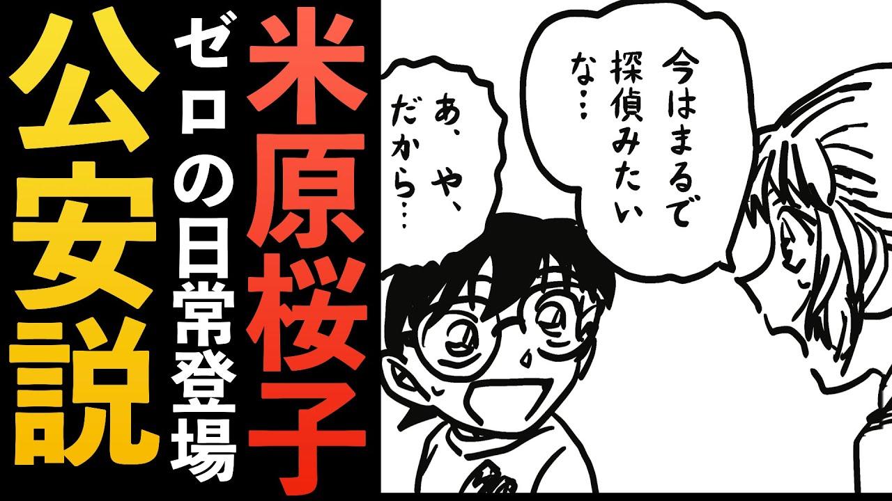 コナン 桜子